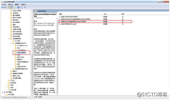 window远程桌面设置超时限制