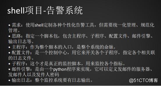 【小项目】:使用shell编写一个简单的告警系统