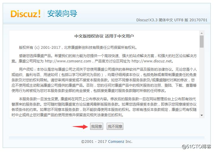 CentOS7下LNMP环境搭建Discuz论坛
