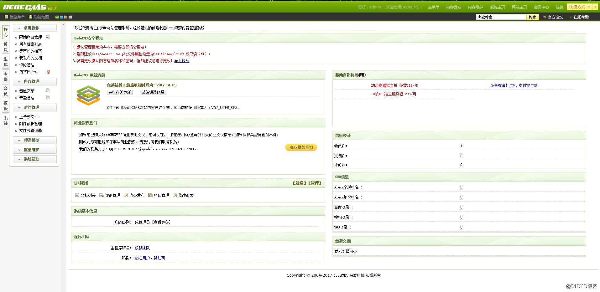 CentOS7下的LNMP环境搭建Dedecms网站