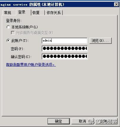 windows下nginx日志分割