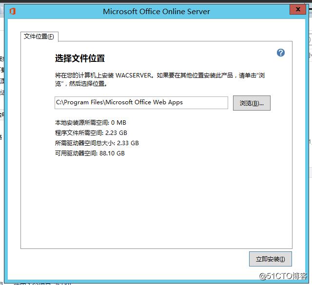 Office Onlin Server部署(第一部分)