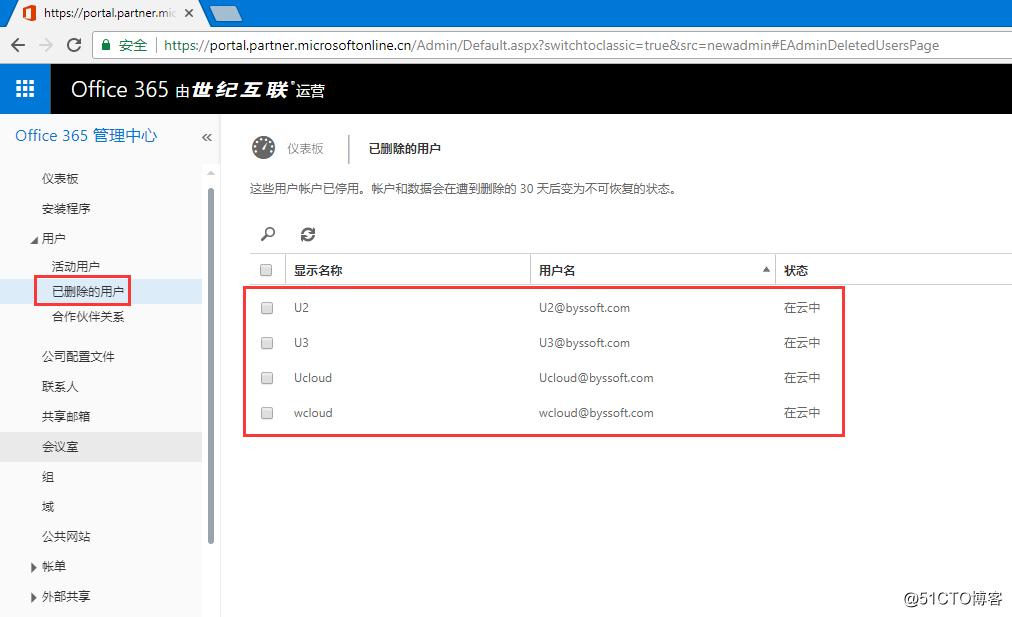 Office365 删除自定义域