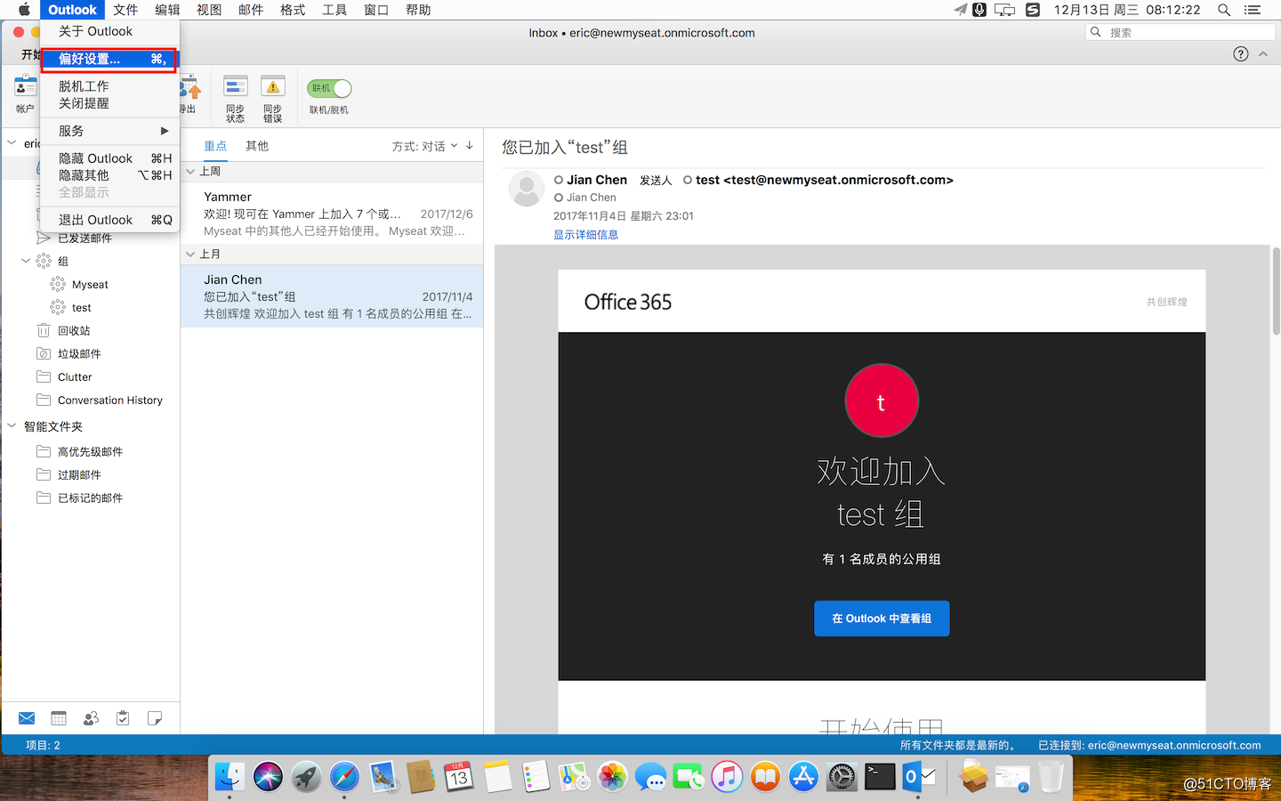 Office 365 On MacOS 系列——配置Outlook