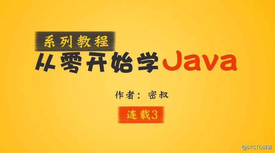 3. 第一个 Java 程序 - Hello World【连载 3】