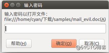 提示输入文档密码