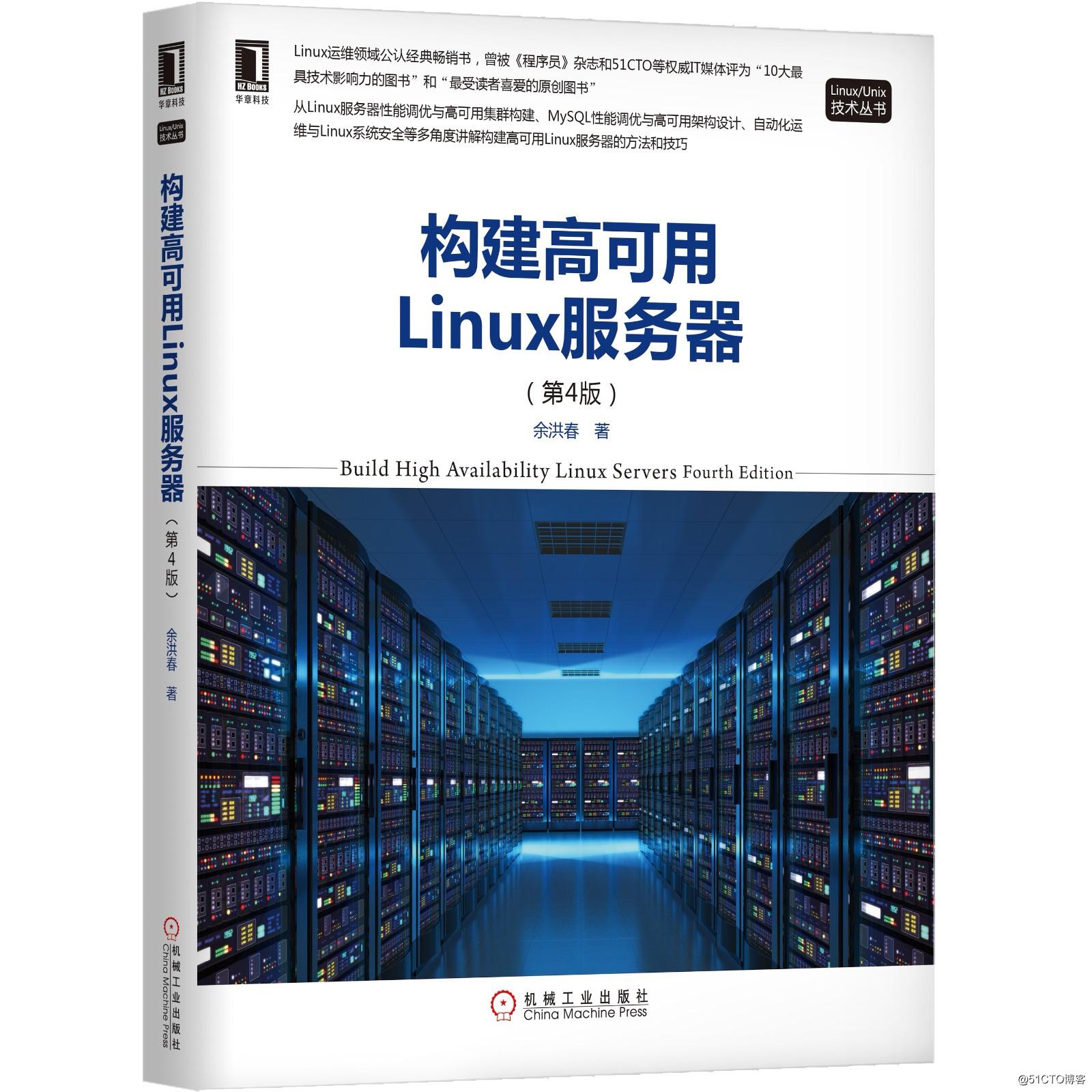 《构建高可用Linux服务器(第4版)》已面市