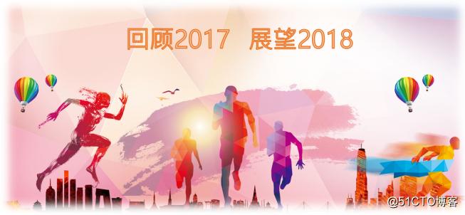【回顾2017,展望2018】
