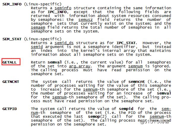 IPC之信号量·即时通讯小程序(三)