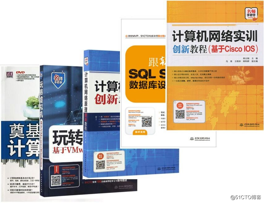 【12.27免费公开课】韩立刚-IT技术分类和学习方法(专属超低价团购,赠5本图书)