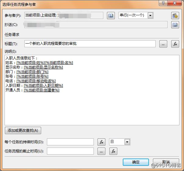 SharePoint结合PowerShell建立入离职自动化(一)