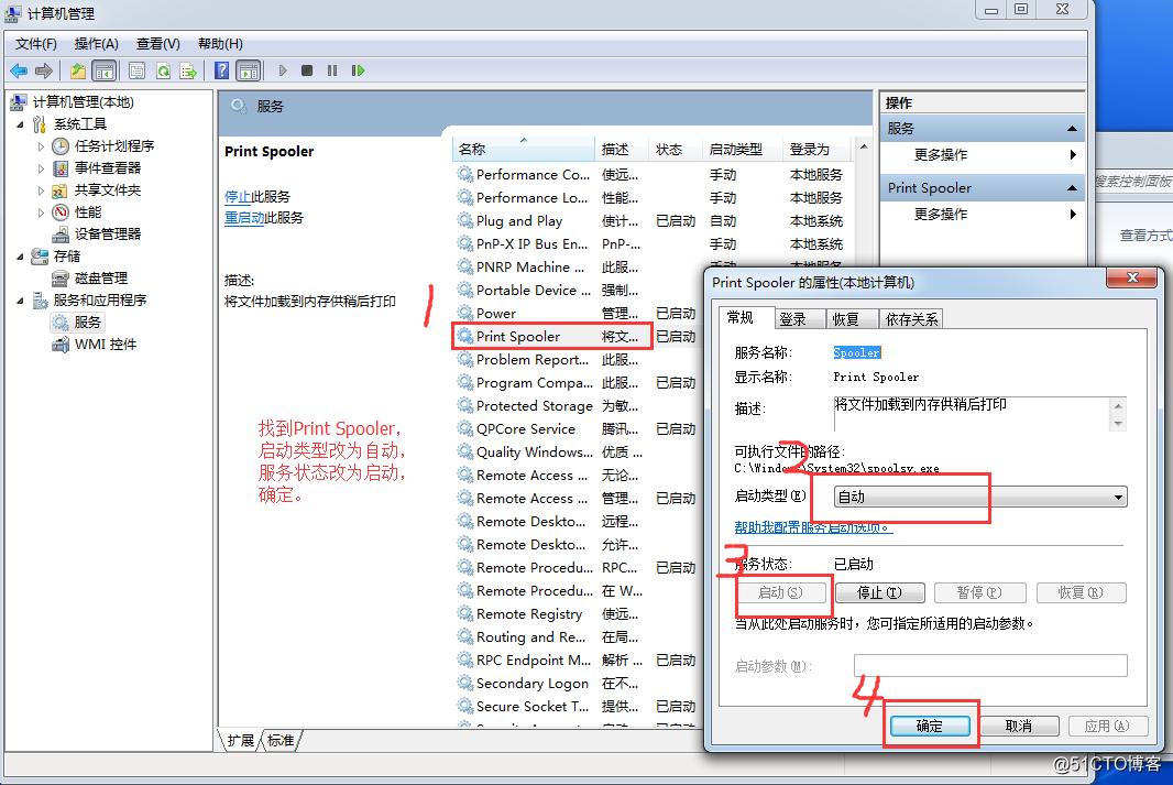 Win7官方打印驱动安装不上的一种解决方法