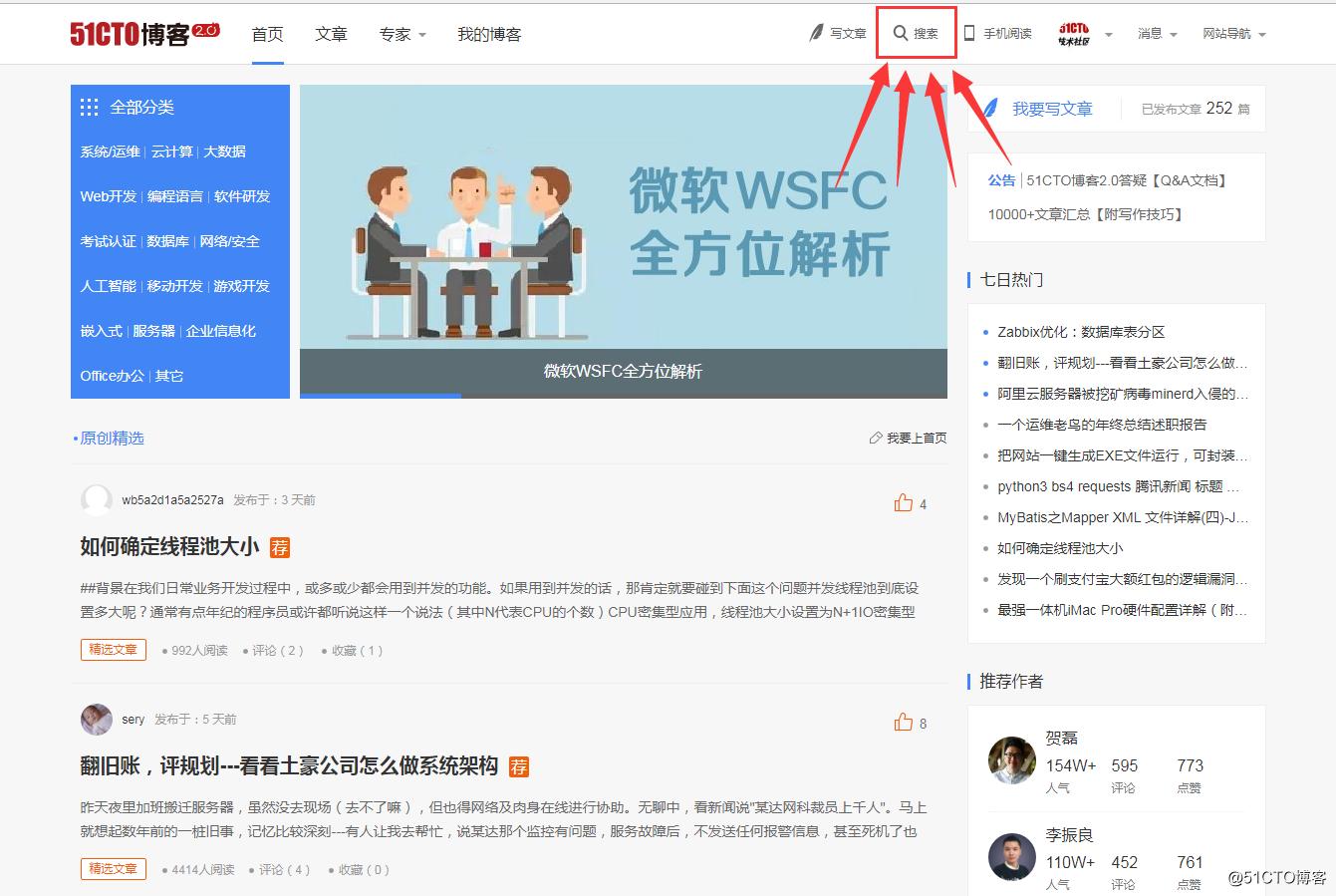 51CTO博客2.0 - 搜索功能上线啦【更新作者主页搜索功能】
