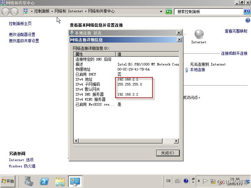 01在Windows Server 2008R2上面搭建一台根DC