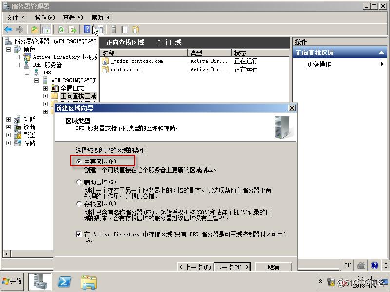 05在Windows Server 2008R2上面建立额外域控制器