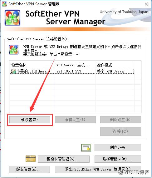 SoftEther ***+Open*** 突破防火墙