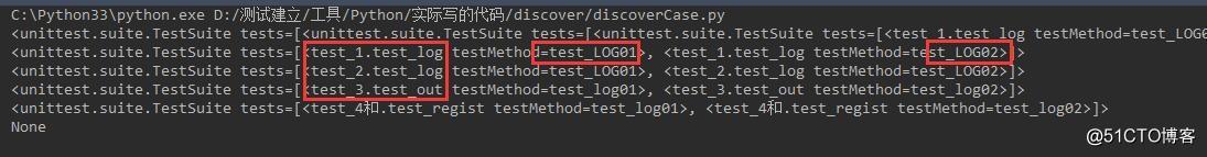 python使用discover方法遍历所有要执行的用例