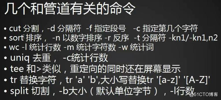 shell基础(下)