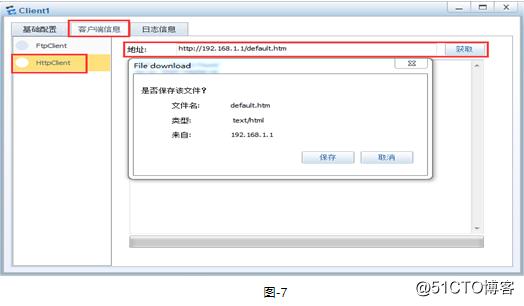 TCP与UDP协议分析