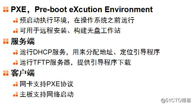PXE装机linux(服务器的批量部署)