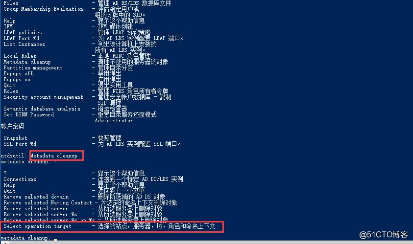 移除无效的域控制器(ADDS)命令行(一)
