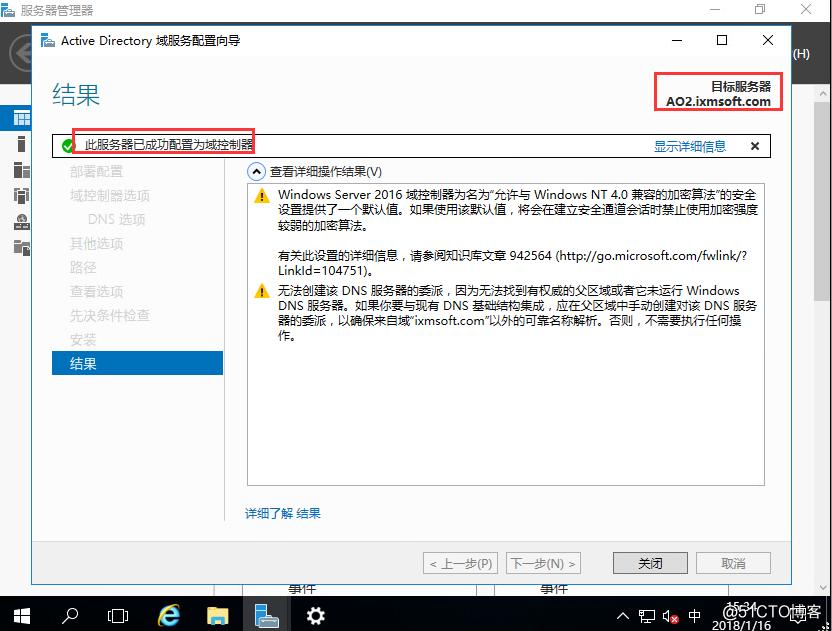 移除无效的域控制器(ADDS)Script(二)
