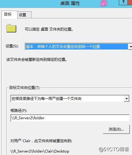 在AD中设置漫游配置文件与文件夹重定向
