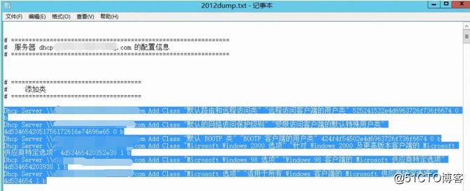 将win server 2003 DHCP角色迁移到win server 2012 R2
