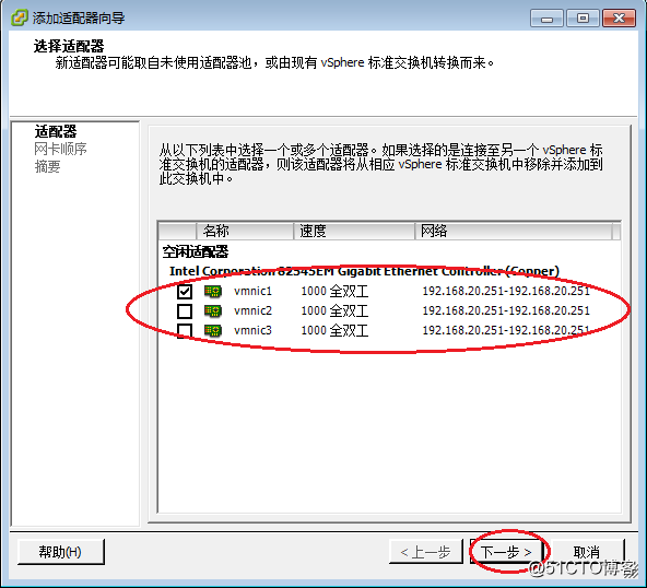 vSphere虚拟化之网络配置