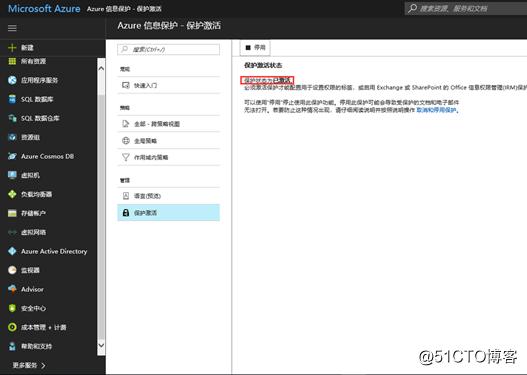 AIP(Azure 信息保护)之一:启用与激活服务