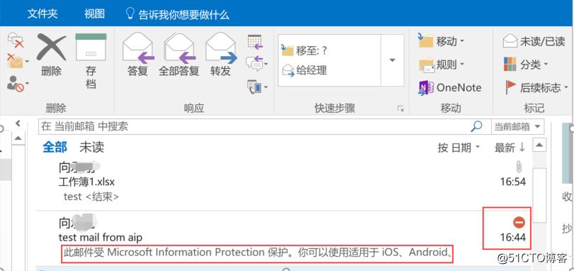 AIP(Azure 信息保护)之二:保护电子邮件