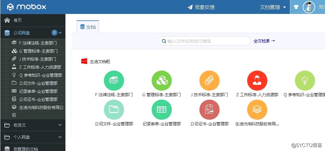 Mobox对加密后文件实现在线浏览的解决方案