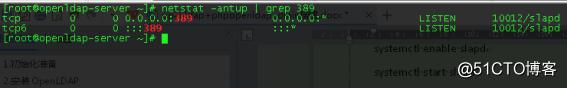 centos7搭建openldap+phpldapadmin