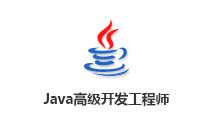 Java架构师高端课程
