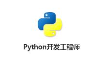 Python工程师高端课程