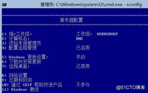 远程管理ServerCore服务器