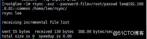 centos7安装配置rsync
