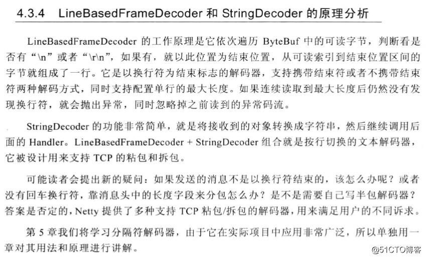 Netty中LineBasedFrameDecoder解码器使用与分析:解决TCP粘包问题