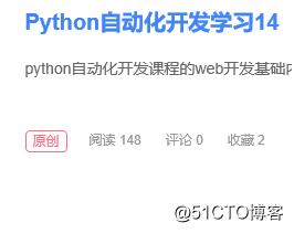 Python自动化开发学习14-html和css