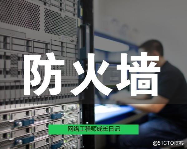网络工程师成长日记389-某市某县纪律检查监督局
