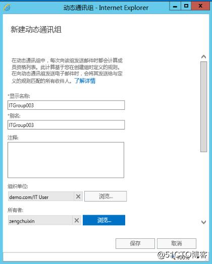 Exchange Server 2016管理系列课件24.管理动态通讯组