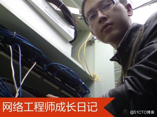 网络工程师成长日记379-PRADA公司设备升级工程感想