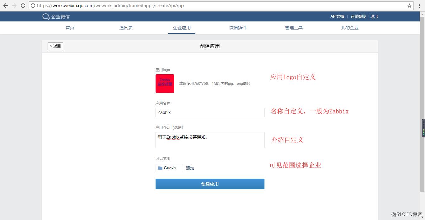 Zabbix 3.0 配置企业微信报警