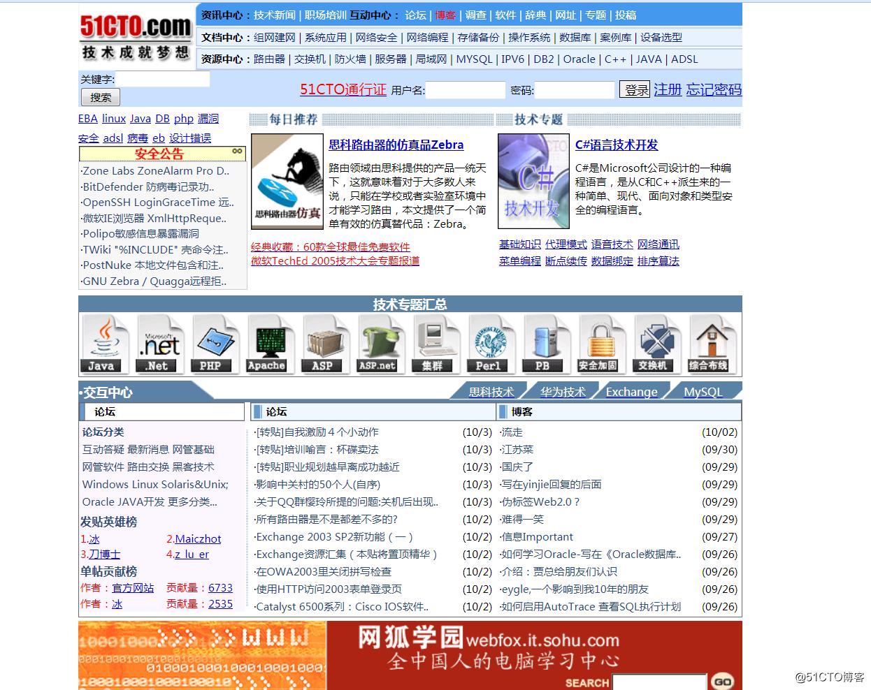 时光之旅-51CTO(2005-2017)