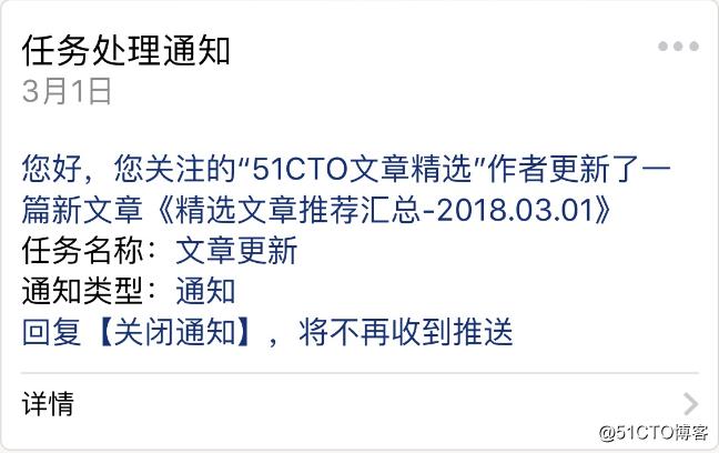 51CTO博客2.0——移动版关注功能正式上线