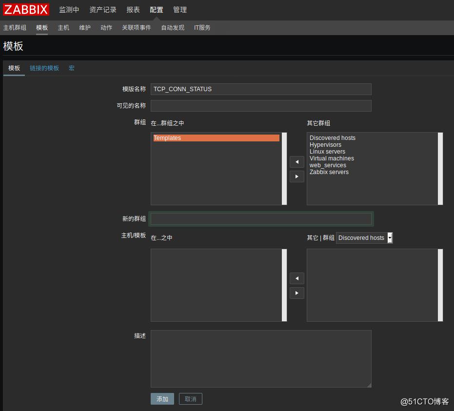 zabbix自定义脚本做监控及自制模板初探