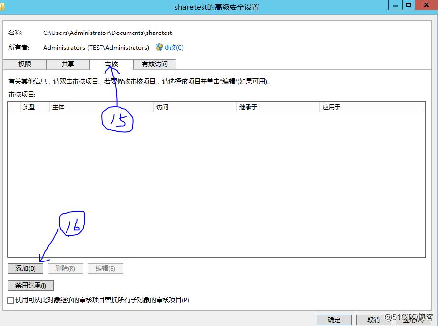 Windows 共享文件访问日志