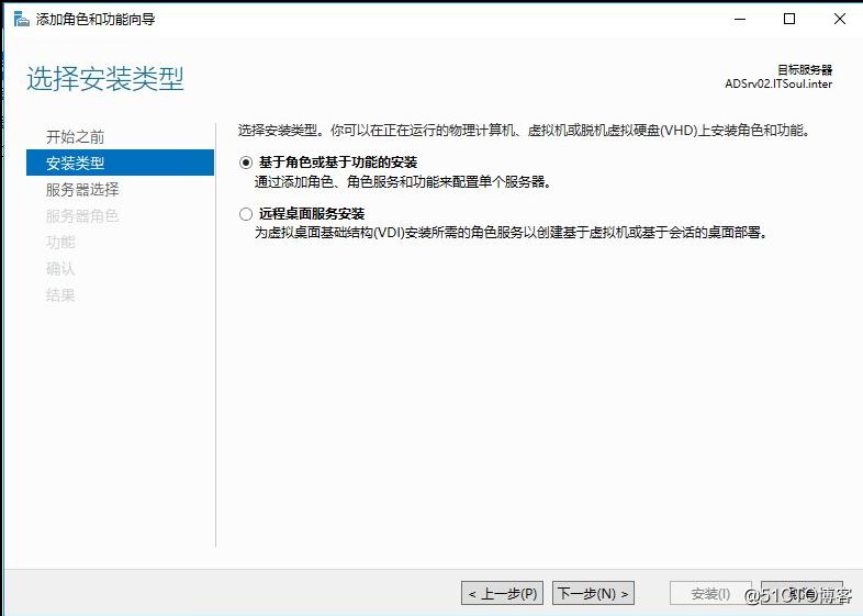 Exchange 2016部署实施案例篇-02.活动目录部署篇