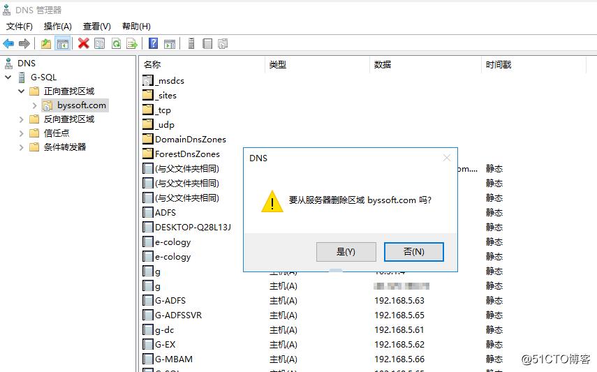 Windows Server 2016创建本地数据DNS服务