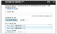 Azure手把手系列6:存储服务介绍